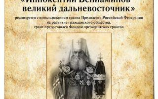 После проекта «Иннокентий Вениаминов – великий дальневосточник: всё только начинается