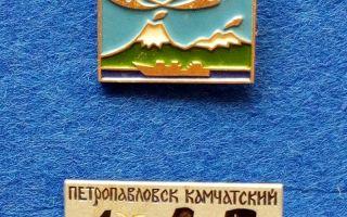 Камчатка на советских значках