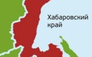 Хабаровский край: референдум в Аяно-Майском районе, проблемы родовой общины и другие новости