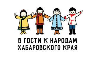 Приглашаем в «гости к народам Хабаровского края»