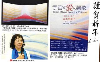Emiko Horimoto: новое